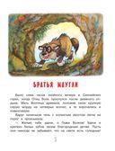 Маугли. Сказки — фото, картинка — 5