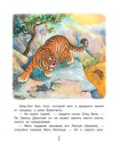 Маугли. Сказки — фото, картинка — 8