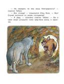 Маугли. Сказки — фото, картинка — 10