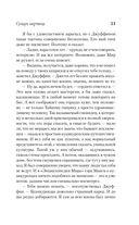 Сундук мертвеца — фото, картинка — 11