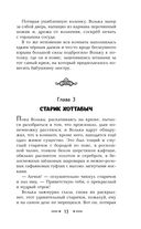 Старик Хоттабыч — фото, картинка — 13