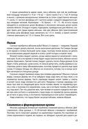 Энциклопедия садовода и цветовода для новичков в понятных рисунках и схемах — фото, картинка — 13