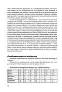 Энциклопедия садовода и цветовода для новичков в понятных рисунках и схемах — фото, картинка — 14