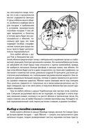 Энциклопедия садовода и цветовода для новичков в понятных рисунках и схемах — фото, картинка — 5