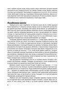 Энциклопедия садовода и цветовода для новичков в понятных рисунках и схемах — фото, картинка — 6