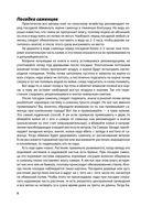 Энциклопедия садовода и цветовода для новичков в понятных рисунках и схемах — фото, картинка — 8