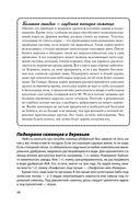 Энциклопедия садовода и цветовода для новичков в понятных рисунках и схемах — фото, картинка — 10