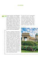 Старый Петербург пешком — фото, картинка — 4