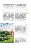 Старый Петербург пешком — фото, картинка — 5
