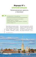 Старый Петербург пешком — фото, картинка — 6