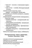 2000 наиболее употребительных английских слов и выражений. Тематический словарь — фото, картинка — 4