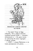 Месть Маккензи — фото, картинка — 11