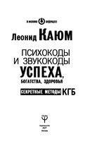 Психокоды и звукокоды успеха, богатства, здоровья. Секретные методы КГБ (+ CD) — фото, картинка — 1