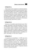 Психокоды и звукокоды успеха, богатства, здоровья. Секретные методы КГБ (+ CD) — фото, картинка — 11