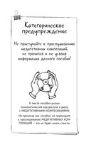 Психокоды и звукокоды успеха, богатства, здоровья. Секретные методы КГБ (+ CD) — фото, картинка — 13