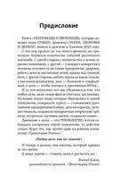 Психокоды и звукокоды успеха, богатства, здоровья. Секретные методы КГБ (+ CD) — фото, картинка — 14