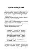 Психокоды и звукокоды успеха, богатства, здоровья. Секретные методы КГБ (+ CD) — фото, картинка — 15