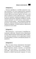 Психокоды и звукокоды успеха, богатства, здоровья. Секретные методы КГБ (+ CD) — фото, картинка — 7