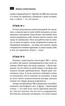 Психокоды и звукокоды успеха, богатства, здоровья. Секретные методы КГБ (+ CD) — фото, картинка — 8