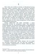 Беларускі палкоўнік. Раман у 3 кнігах. Кніга 1 — фото, картинка — 1