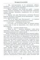 Беларускі палкоўнік. Раман у 3 кнігах. Кніга 1 — фото, картинка — 2