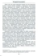 Беларускі палкоўнік. Раман у 3 кнігах. Кніга 1 — фото, картинка — 4