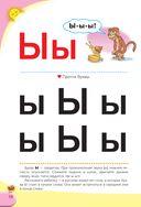Логопедический букварь — фото, картинка — 12