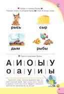Логопедический букварь — фото, картинка — 13