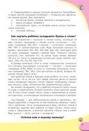 Логопедический букварь — фото, картинка — 3