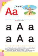 Логопедический букварь — фото, картинка — 4