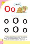 Логопедический букварь — фото, картинка — 6