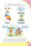Логопедический букварь — фото, картинка — 7