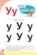 Логопедический букварь — фото, картинка — 8