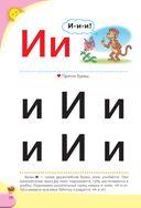 Логопедический букварь — фото, картинка — 10
