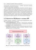 Разработка мобильных приложений на C# для iOS и Android — фото, картинка — 12