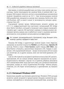 Разработка мобильных приложений на C# для iOS и Android — фото, картинка — 16