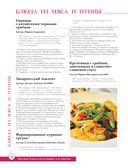 Вкусные блюда в мультиварке для занятых — фото, картинка — 4