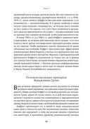 Правила инвестирования Уоррена Баффетта — фото, картинка — 12