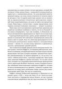 Правила инвестирования Уоррена Баффетта — фото, картинка — 13