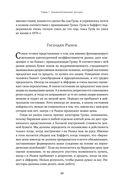 Правила инвестирования Уоррена Баффетта — фото, картинка — 15