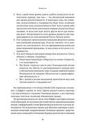 Правила инвестирования Уоррена Баффетта — фото, картинка — 6