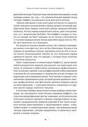 Правила инвестирования Уоррена Баффетта — фото, картинка — 7