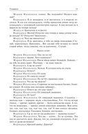 Евгений Шварц. Полное собрание сочинений в одном томе — фото, картинка — 10