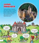 Рыцари и замки — фото, картинка — 2