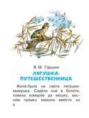 Лягушка-путешественница и другие сказки (м) — фото, картинка — 4