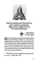 Православный женский день — фото, картинка — 12
