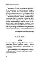Православный женский день — фото, картинка — 13
