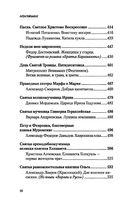 Православный женский день — фото, картинка — 9