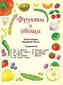 Фрукты и овощи (+ наклейки) — фото, картинка — 1
