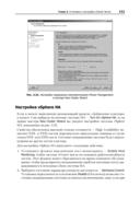 Администрирование VMware vSphere 5. Для профессионалов — фото, картинка — 11